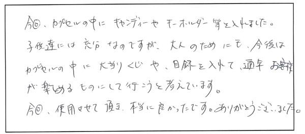 日本海ツーリスト イータウン店 様 『サマーキャンペーン』ガチャガチャ_お客様の声