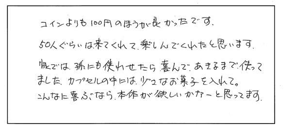 名古屋市 「オータムフェスティバル」_お客様の声