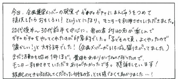 湯女子大学「たべのみ会」ガチャガチャで演出_5