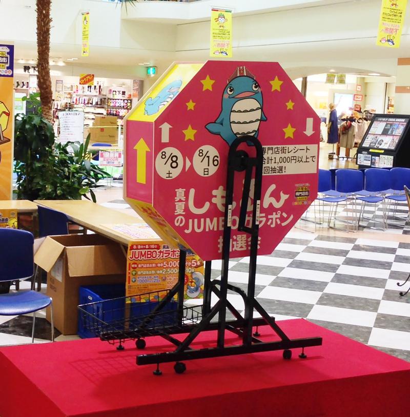 シーモール様イベント専用「ガラポンBIG」オリジナル装飾