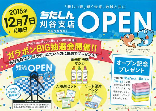 ちたしん様_刈谷支店Openイベント_1