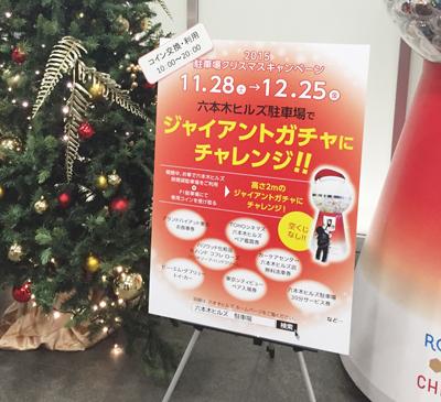 クリスマス~ジャイアントガチャチャレンジ!