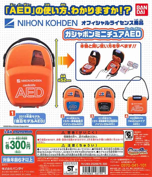 《再販》ガシャポン ミニチュア AED (40個入り)