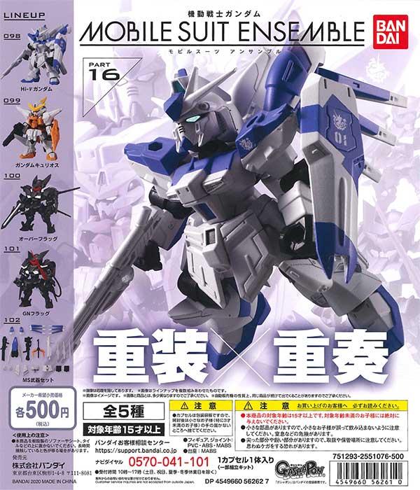 機動戦士ガンダム MOBILE SUIT ENSEMBLE 16 (20個入り)