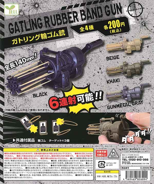 ガトリング輪ゴム銃 (50個入り)