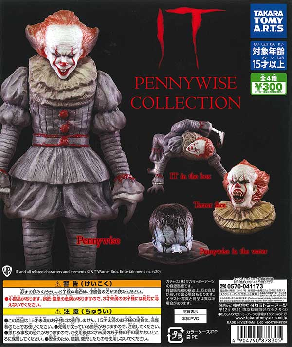 IT PENNYWISE COLLECTION (40個入り)