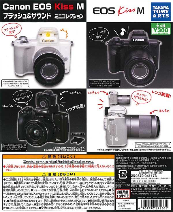 《再販》Canon EOS Kiss M フラッシュ&サウンドミニコレクション (40個入り)