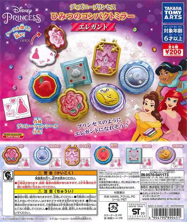 ディズニープリンセス ひみつのコンパクトミラー エレガント (50個入り)