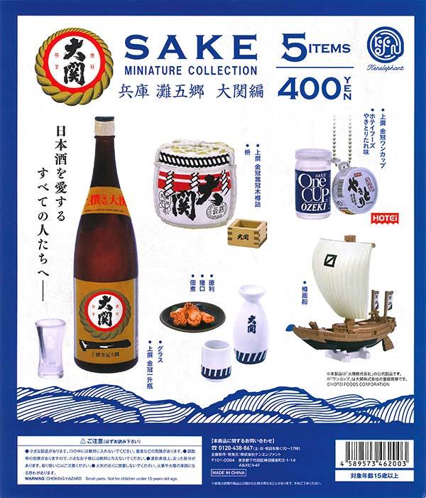 SAKE ミニチュアコレクション 兵庫 大関編 (25個入り)