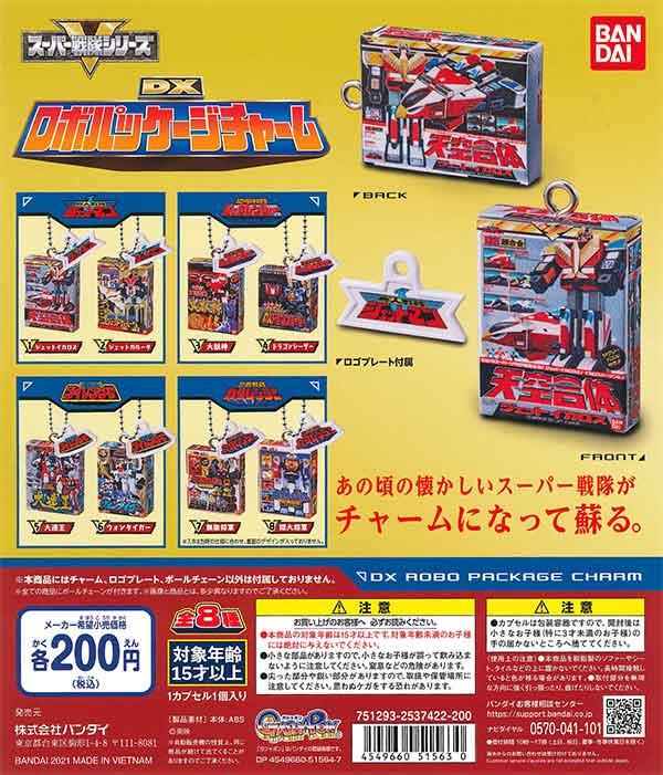 スーパー戦隊シリーズ DX ロボパッケージチャーム (50個入り)