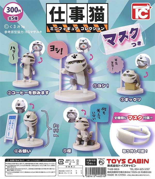 仕事猫ミニフィギュア コレクション マスクつき(50個入り)