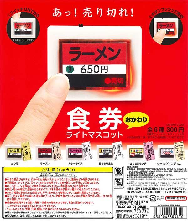 食券ライトマスコット 〜おかわり〜 (40個入り)