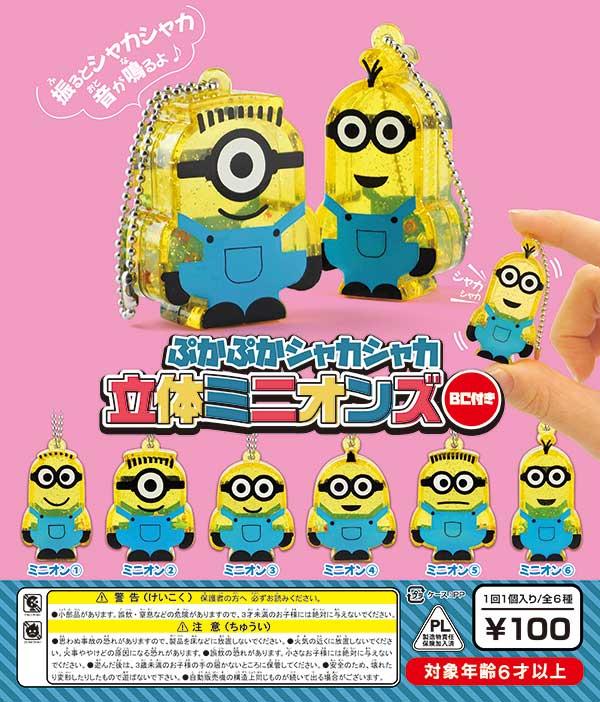 ぷかぷかシャカシャカ 立体ミニオンズ BC付き(100個入り )