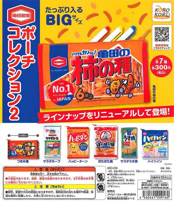 亀田製菓 ポーチコレクション2 (40個入り)商品】