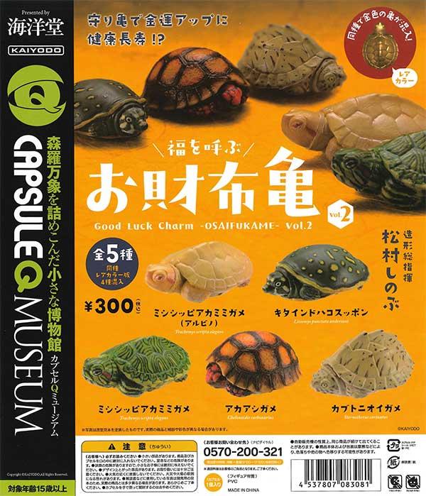 カプセルQミュージアム お財布亀2 (50個入り)