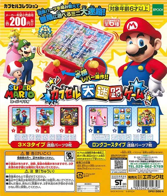 《再販》スーパーマリオ カプセル大迷路ゲーム (50個入り)