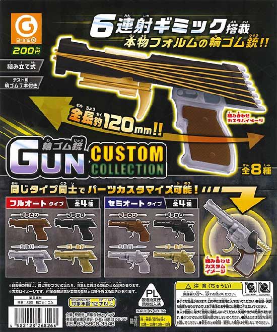 《再販》輪ゴム銃カスタムコレクション (50個入り)
