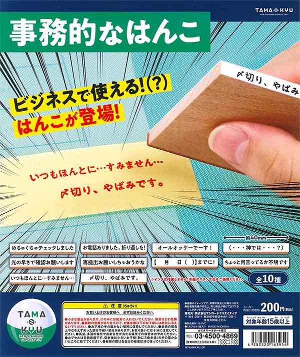 《再販》TAMA-KYU 事務的なはんこ (50個入り)