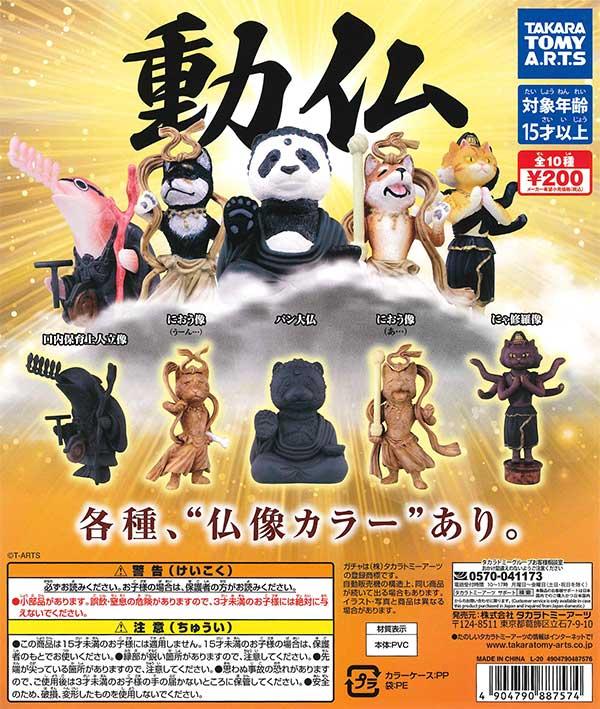 動仏 (50個入り)