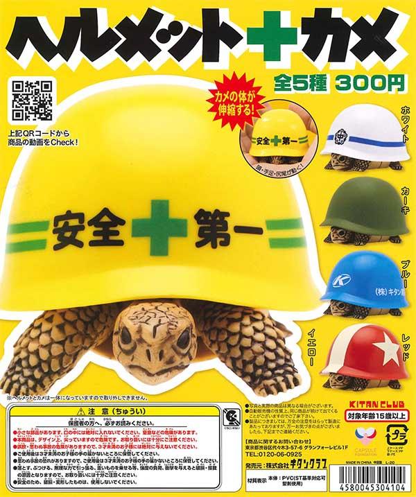 ヘルメット+カメ (40個入り)