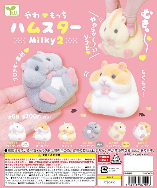やわもっちハムスター Milky2 (50個入り)