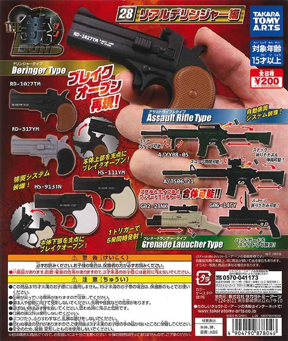 THE銃 Part28 リアルデリンジャー編 (50個入り)