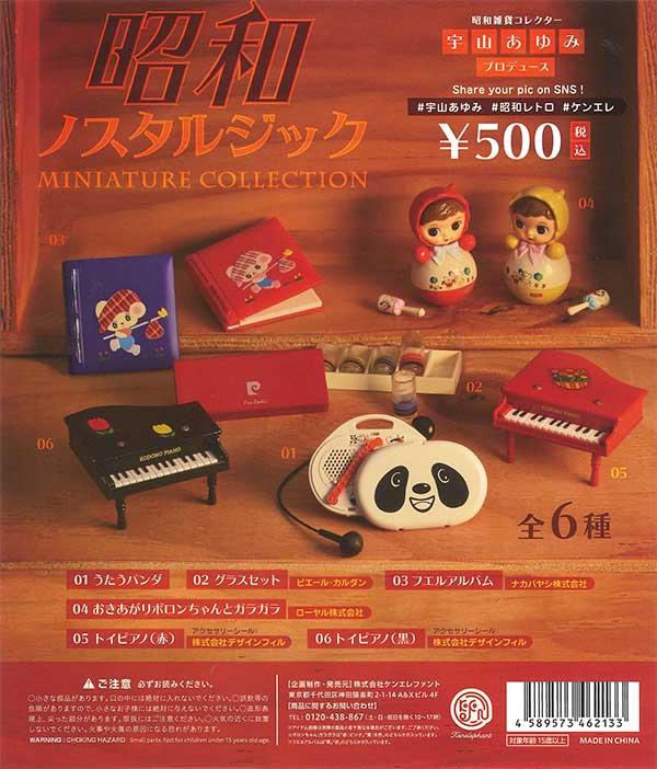 昭和ノスタルジック ミニチュアコレクション (30個入り)