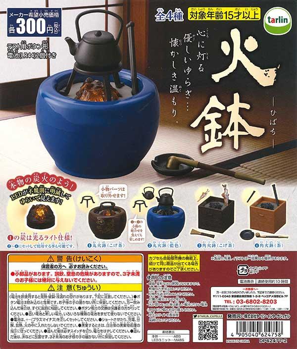 火鉢 (40個入り)