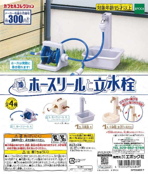 ホースリールと立水栓 (40個入り)