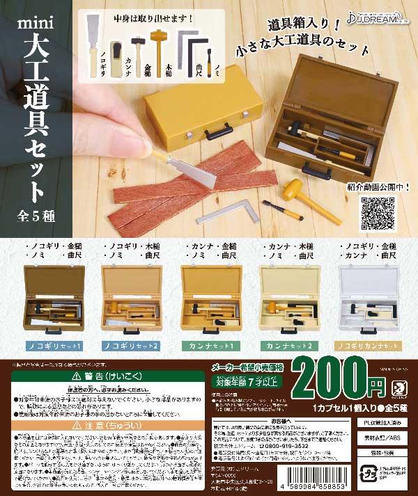 mini大工道具セット (50個入り)