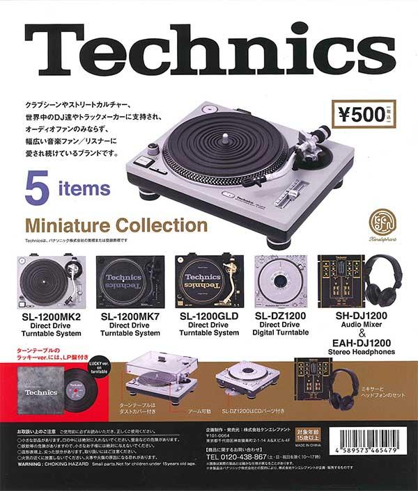 《再販》Technics ミニチュアコレクション (30個入り)