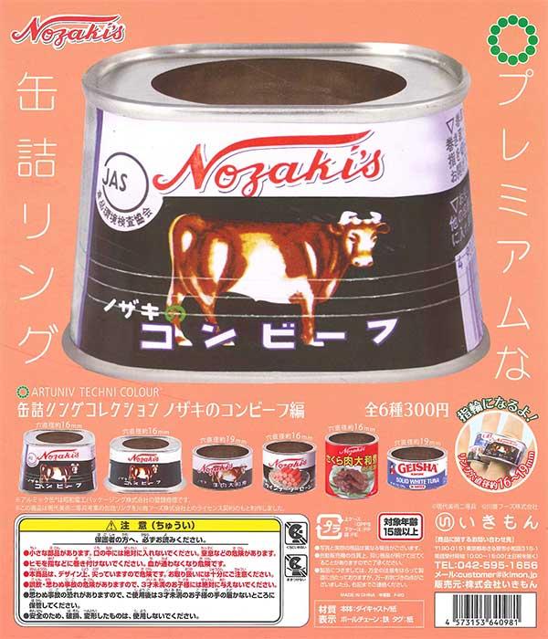《再販》アートユニブテクニカラー 缶詰リングコレクション ノザキのコンビーフ編 (40個入り)