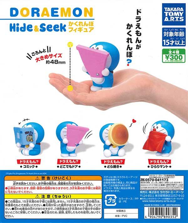 ドラえもん Hide&Seek かくれんぼフィギュア (40個入り)