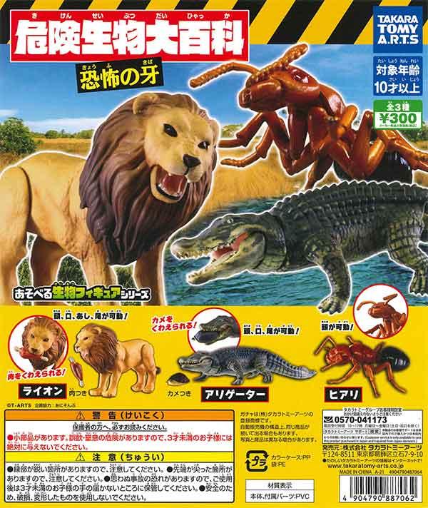 危険生物大百科 恐怖の牙 (40個入り)