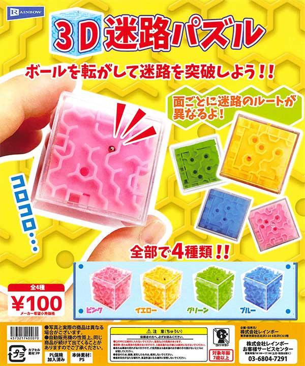3D迷路パズル (100個入り)