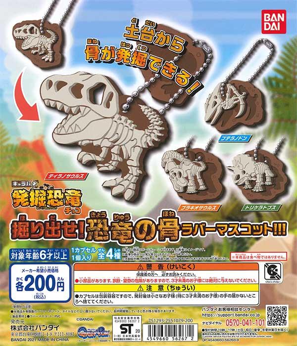 キャラパキ発掘恐竜チョコ 掘り出せ!恐竜の骨ラバーマスコット (50個入り)