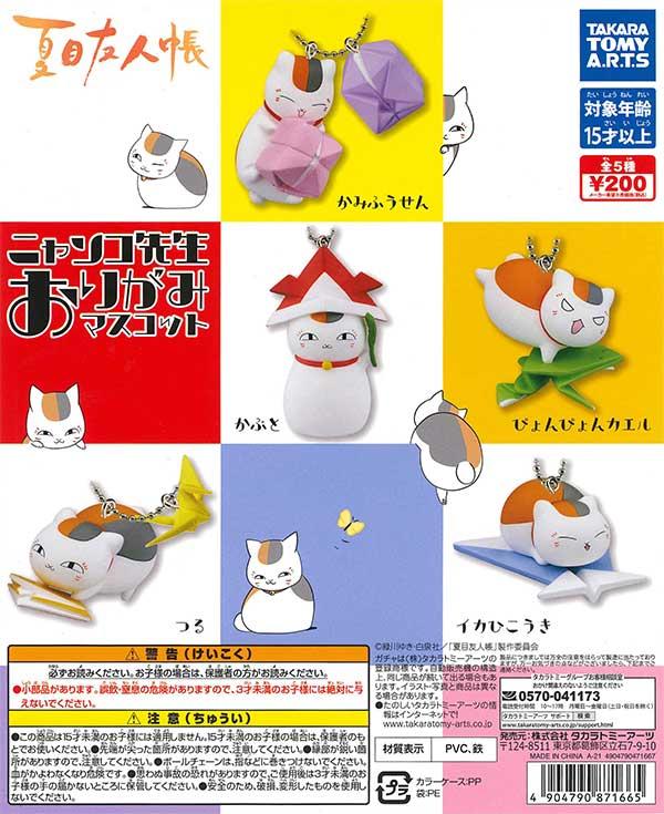 《再販》夏目友人帳 ニャンコ先生 折り紙マスコット (50個入り)