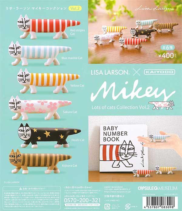 リサ・ラーソン「Mikey Lots of cats Collection vol.2」 (30個入り)