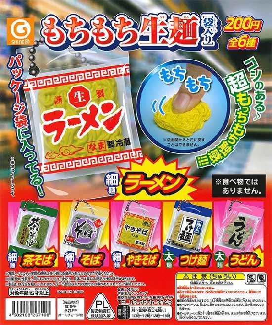 もちもち生麺[袋入り] (50個入り)
