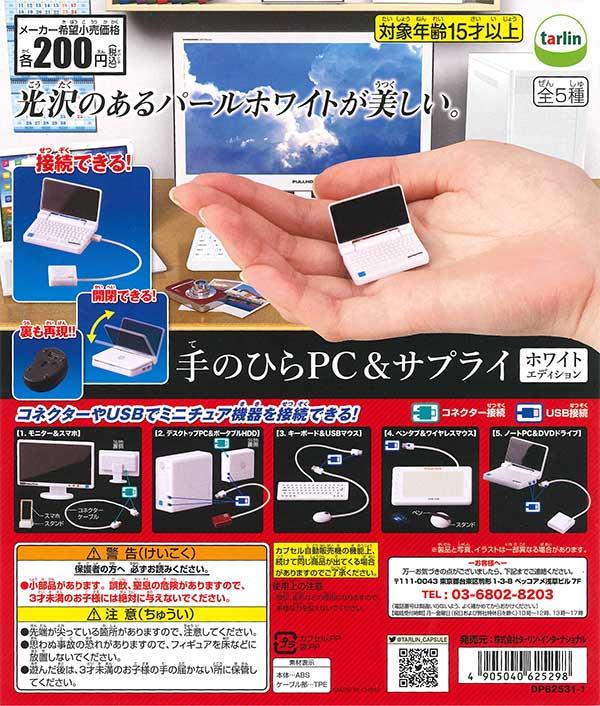 手のひらPC&サプライ ホワイトエディション (50個入り)