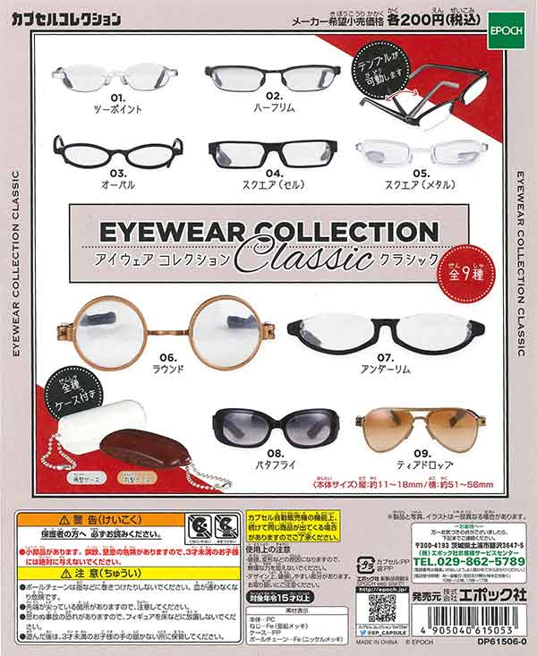 EYEWEAR COLLECTION CLASSIC (50個入り)