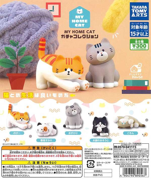 MY HOME CAT ガチャコレクション (40個入り)
