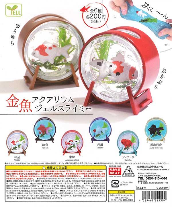 《再販》金魚アクアリウム ジェルスライミー (50個入り)