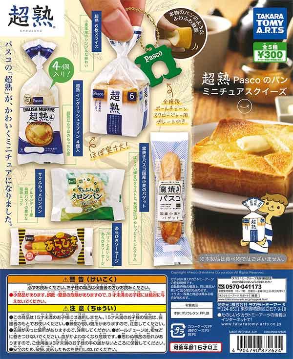《再販》超熟 Pascoのパン ミニチュアスクイーズ (40個入り)