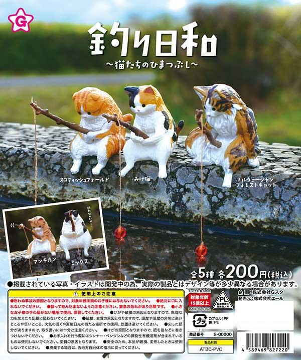 【Y06】釣り日和〜猫たちのひまつぶし〜 (50個入り)【予約商品】