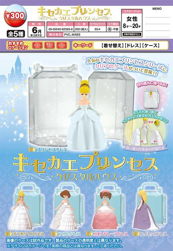 【E06】キセカエプリンセス クリスタルハウス (40個入り)【予約商品】