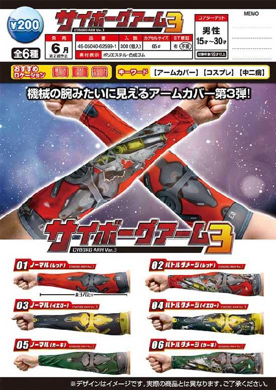 【E06】サイボーグアーム3 (50個入り)【予約商品】