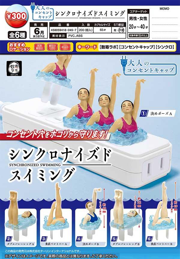 【E06】数寄ラボ 大人のコンセントキャップ シンクロナイズドスイミング (40個入り)【予約商品】