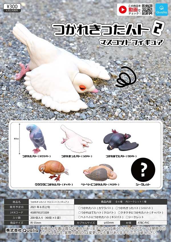 【Z06】つかれきったハト マスコットフィギュア2 (40個入り)【予約商品】