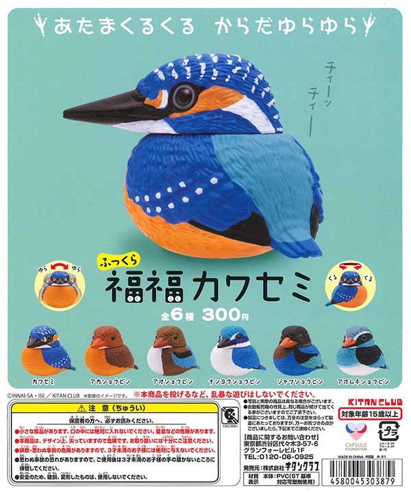 ふっくら福福カワセミ (40個入り)